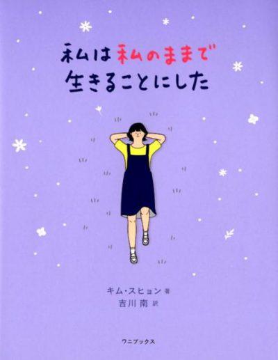 BTS ジョングク 愛読書