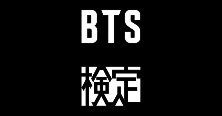 BTS検定 おうちでBTSチャレンジ